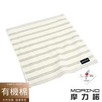 MORINO摩力諾-有機棉竹炭雙橫紋紗布方巾(1條)