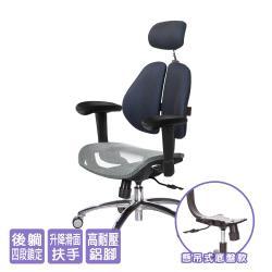 GXG 高雙背網座 電腦椅  鋁腳/升降滑面扶手 TW-2804 LUA6