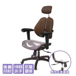 GXG 高雙背網座 電腦椅 升降滑面扶手  TW-2804 EA6