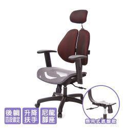 GXG 高雙背網座 電腦椅 升降扶手  TW-2804 EA5
