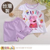 魔法Baby 女童裝 台灣製粉紅豬佩佩正版純棉夏季套裝~k51147