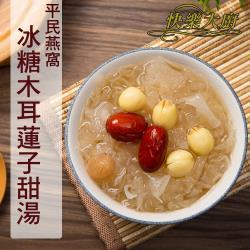 【快樂大廚】冰糖木耳蓮子甜湯12入(300g/包)