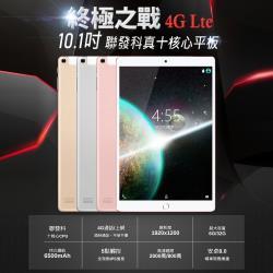 終極之戰 10.1吋十核心4G LTE通話平板電腦 (6G/32GB)