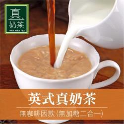歐可 控糖系列 英式真奶茶(無咖啡因無糖款) x3盒(10包/盒)