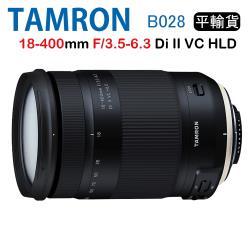 Tamron 18-400mm F3.5-6.3 Di II VC HLD B028 騰龍 (平行輸入 3年保固)
