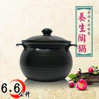 金德恩 台灣製造 養生巧膳安全煲湯陶鍋 6.6L