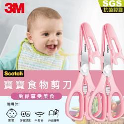 3M BFS-P Scotch 寶寶食物剪刀-公主粉(兩入超值組)