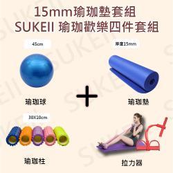 瑜珈周邊超值組-15mm瑜珈墊 + 瑜珈球 + 瑜珈小柱 + 拉力器