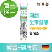 德國 好立善 買一送一 機能保健系列綜合維他命+礦物質發泡錠(20錠/入) 共2入 柑橘口味