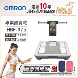 OMRON歐姆龍體重體脂計HBF-375 送乳清搖搖杯-混色(市價 499)