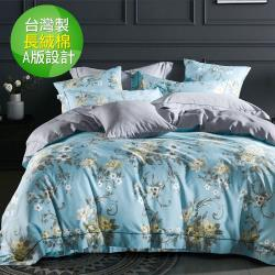 eyah 宜雅 頂級60S新疆絲光棉雙人床包枕套3件組-冰島藍湖之花