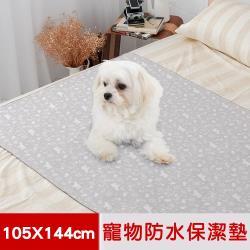 米夢家居-全方位超防水止滑保潔墊.尿布墊.寵物墊(105x144cm)-北極熊