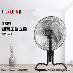 G.MUST台灣通用 18吋 鋁業工業桌立扇GM-178