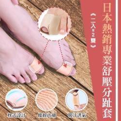 日本熱銷專業舒壓分趾套(一組=一雙)