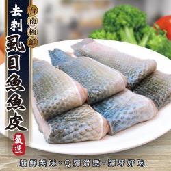 海肉管家-台南無刺滑嫩虱目魚皮(1包/每包約300g±10%)