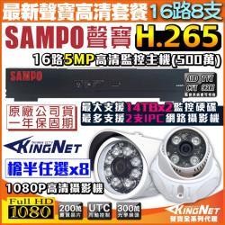 KINGNET 監視器攝影機 聲寶 SAMPO 遠端監控 監控套餐 5MP 16路主機+8支1080P 紅外線夜視鏡頭 手機遠端監控 H.265