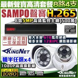 KINGNET 監視器攝影機 聲寶 SAMPO 遠端監控 監控套餐 5MP 8路網路型主機+4支1080P 紅外線夜視鏡頭 手機遠端監控 H.265