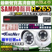KINGNET 監視器攝影機 聲寶 SAMPO 遠端監控 監控套餐 8路網路型主機+4支1080P 紅外線夜視鏡頭 手機遠端監控 H.265