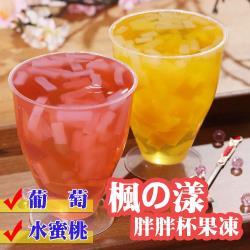 【楓之漾】胖胖杯果凍(水蜜桃口味)x12杯