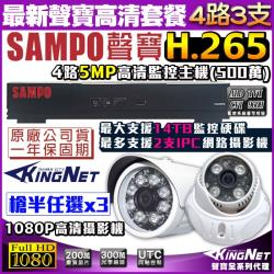 KINGNET 監視器攝影機 聲寶 SAMPO 遠端監控 監控套餐 5MP 4路網路型主機+3支1080P 紅外線夜視鏡頭 手機遠端監控 H.265