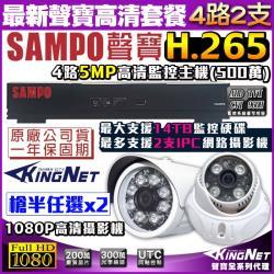 KINGNET 監視器攝影機 聲寶 SAMPO 遠端監控 監控套餐 5MP 4路網路型主機+2支1080P 紅外線夜視鏡頭 手機遠端監控 H.265