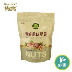 【肯寶KB99】頂級原味堅果 (3袋)