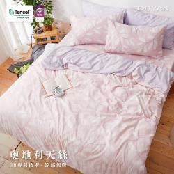 DUYAN竹漾- 天絲雙人床包三件組-初綻椿木