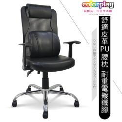 【Color Play精品生活館】質感皮面PU枕T型扶手鐵腳辦公椅/電腦椅/會議椅/職員椅/透氣椅(黑色)