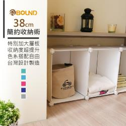 【IN BOUND】百變創意6格無門加大收納櫃 38cm-(5色任選)