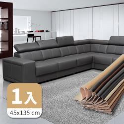 家適帝-大片DIY沙發皮革裝飾修補貼(45*135cm) 1入