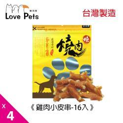 寵物肉乾《Love Pets 樂沛思》燒肉燒-雞肉小皮串-16入 x 4包