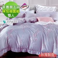 KOSNEY  葉曉  吸濕排汗萊賽爾雙人天絲床包被套組台灣製