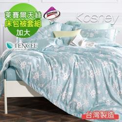 KOSNEY  靜蜜  吸濕排汗萊賽爾加大天絲床包被套組台灣製