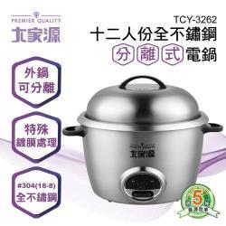 【大家源】福利品十二人份304全不鏽鋼分離式電鍋(TCY-3262)