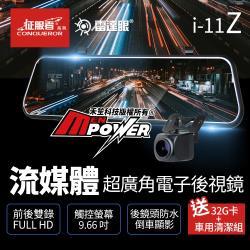 征服者 雷達眼 i11Z 流媒體超廣角電子後視鏡 流媒體 i-11Z