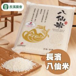 長濱農會 八仙米-2kg-包 (2包一組)