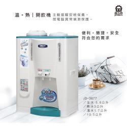 晶工牌JD-3677溫熱全自動開飲機 / 飲水機
