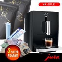 瑞士Jura A1 全自動咖啡機_經典黑 ~ 三大好禮加碼送