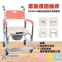 【坐墊4選1】恆伸醫療器材ER-4301-88鋁合金固定式便椅/洗澡椅(整台可放置於馬桶上)