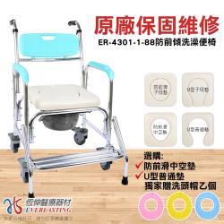【坐墊4選1】恆伸醫療器材ER-4301-1-88鋁合金防前傾便椅/洗澡椅(整台可放置於馬桶上)
