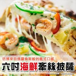 【上野物產】美味六吋牽絲海鮮比薩披薩 ( 120g土10%/片 ) x15片