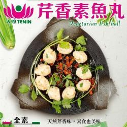 天恩素食-芹香素魚丸(每包300g±10%/全素)