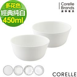 美國康寧CORELLE 2件式450ml餐碗組-4款花色任選