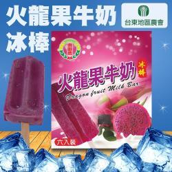 台東地區農會-火龍果冰棒-6入-盒 (3盒一組)