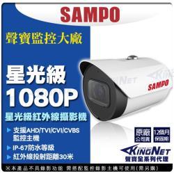 KINGNET 監視器攝影機 聲寶遠端監控 SAMPO HD 1080P 星光級 AHD TVI CVI 類比 紅外線夜視均光 OSD 防止曝光