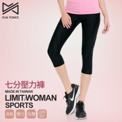 【Run Power】女款七分運動型壓力褲(5817)