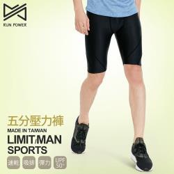 【Run Power】 男款五分運動型壓力褲(5815)