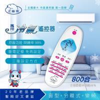 Dr.AV 萬用冷氣遙控器LX-858