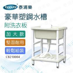 【Toppuror 泰浦樂】豪華塑鋼水槽加大款(CB210004)