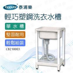 【Toppuror 泰浦樂】輕巧塑鋼洗衣水槽 (CB210003)